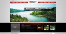 地产公司网站首页psd无网页代码图片