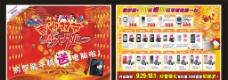 国庆盛大开业单页图片
