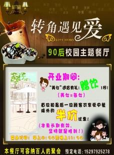 咖啡厅 茶餐厅 快餐彩页正面图片