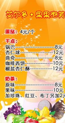 泡芙 酒水牌 菜单 价格表图片