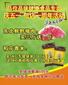 食品店促销广告图片