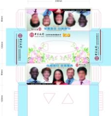 120抽 中国银行图片