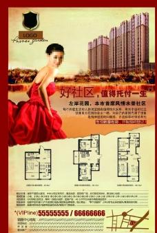 房地產報紙廣告圖片