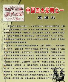 中國四大發明 造紙術圖片