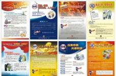 消防安全生产海报图片