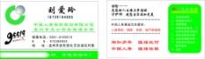 中國人壽保險名片圖片
