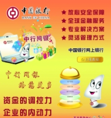 中国银行宣传图片