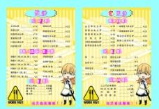 动漫茶餐厅价目表图片
