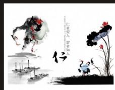 水墨 中国风