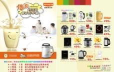 九阳豆浆机图片