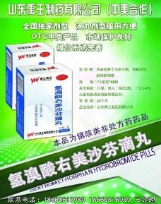 药品广告图片