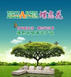 家具广告喷绘图片