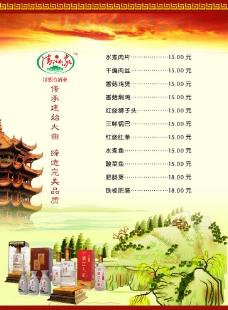 菜譜封面設計圖片