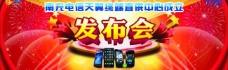 中国电信直供中心开业发布会背景图片