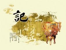中國元素圖