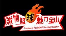 篮球赛艺术字图片