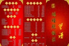 鴻福苑菜譜圖片