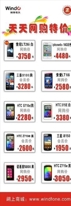 手機價格牌圖片