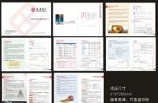 博益投资画册图片