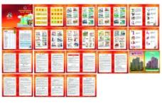 消防宣传册图片