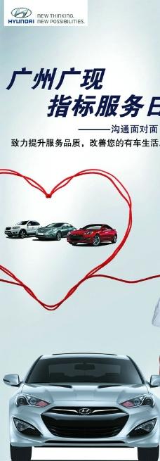 汽车服务日展架图片