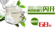 茉莉花化妆品淘宝广告图片