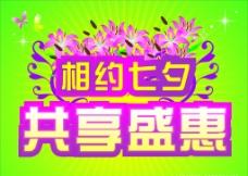 七夕活動海報圖片