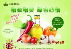 农贸市场海报