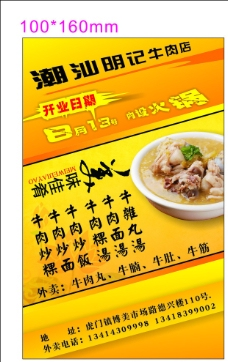 潮汕明记牛肉店 传单 菜谱图片