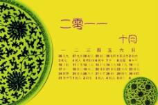 中国风日历图片
