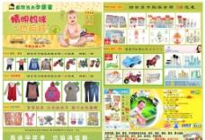 孕婴童海报图片
