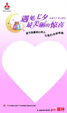 七夕情人节留言板图片