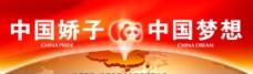 中国娇子 中国梦想图片