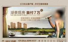 君廷湖畔 地产广告图片