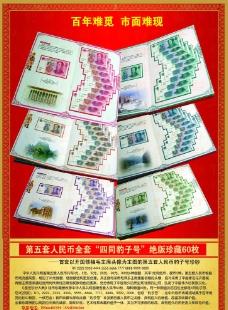 第五套人民幣四同豹子號圖片