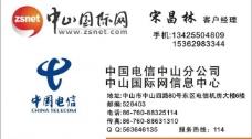 中山国际网和中国电信图片
