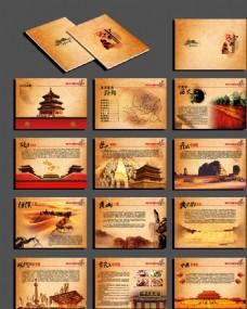 中国旅游画册