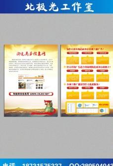 网站宣传单图片