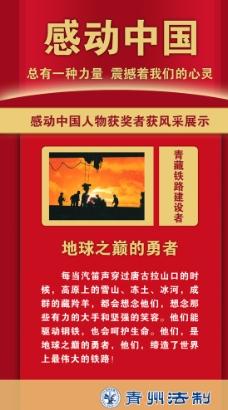 感动中国宣传画图片