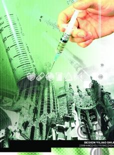 医疗用品海报图片