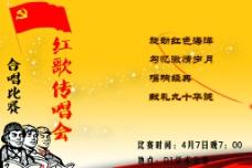 红歌传唱比赛展板图片