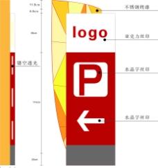 商场标识牌图片