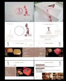 五星级酒店月饼宣传册图片