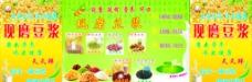 现磨营养豆浆图片