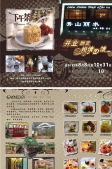 咖啡厅折页图片