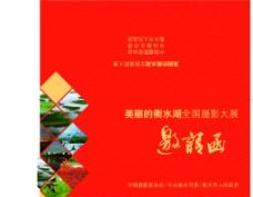 衡水湖攝影展邀請函圖片