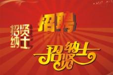 招聘 招贤纳士字体设计图片
