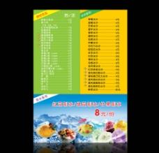 饮品价格表图片