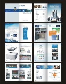 科技数码公司画册图片