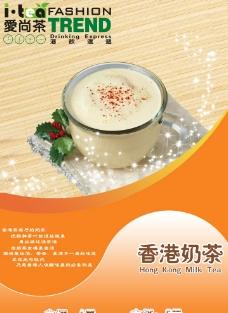 香港奶茶图片